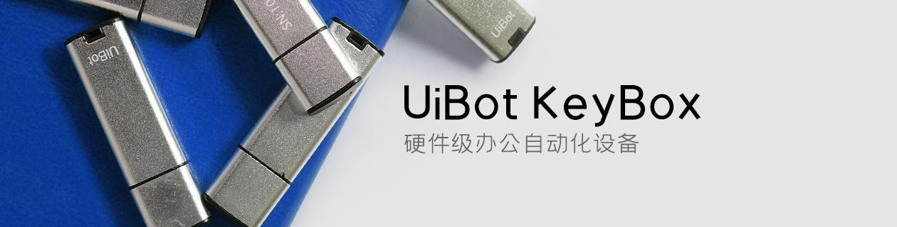 UiBot KeyBox