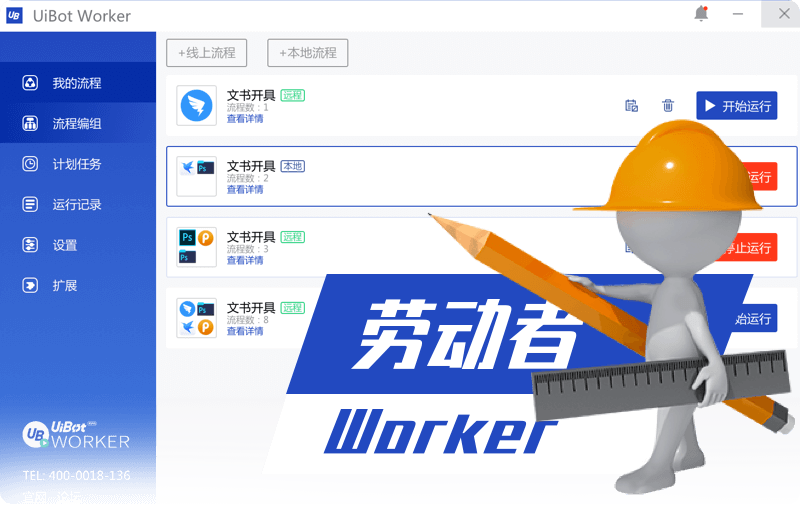 UiBot Worker - RPA机器人工作平台