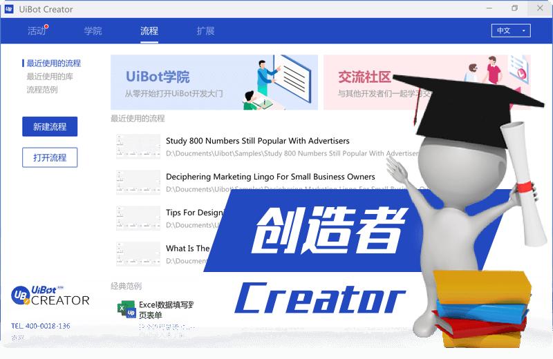 UiBot Creator - RPA机器人开发工具