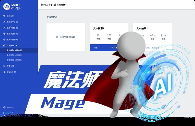 UiBot Mage - RPA机器人的AI能力平台