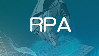 RPA概念介绍