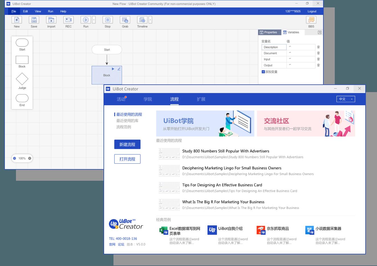 UiBot Creator-RPA机器人开发工具